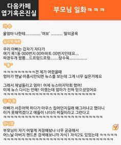 댓글헌터43편_가족 일화모음_1