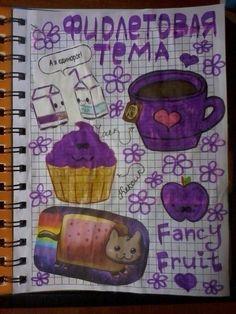 Фиолетовая тема