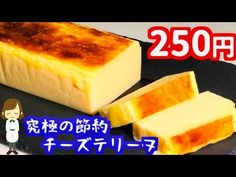 材料費たったの250円!究極の節約『濃厚チーズテリーヌ』Saving cheese terrine - YouTube Cornbread, Sweet Recipes, Sweet Treats, Cheesecake, Food And Drink, Cooking, Ethnic Recipes, Desserts, Cook