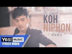 ตัดพ้อ - โก๊ะ นิพนธ์ (Koh Niphon) [Official Lyrics Video] - YouTube