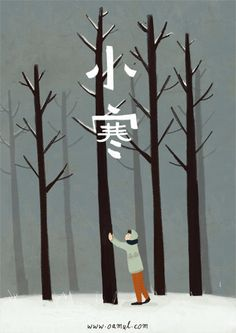 """A Cold Day "" (小寒), of the""Twenty-Four Solar Terms""節氣 by Oamul Lu."