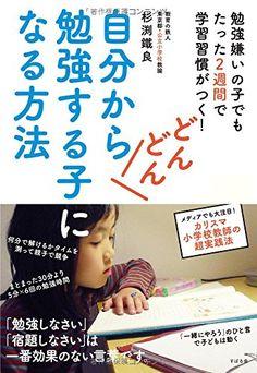自分からどんどん勉強する子になる方法