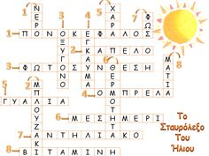 Νηπιαγωγός για πάντα....: Ήλιος & Ηλιοπροστασία: Σταυρόλεξο & Φύλλο Εργασίας