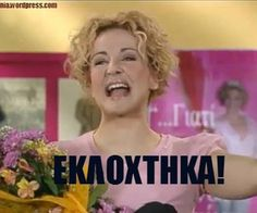 """Find and save images from the """" collection by Μαριλού on We Heart It, your everyday app to get lost in what you love. Greek Memes, Funny Greek Quotes, Funny Quotes, Wise Quotes, Inspirational Quotes, Funny Vines, Series Movies, Reaction Pictures, Wise Words"""
