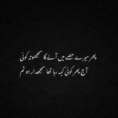 Best Quotes In Urdu, Poetry Quotes In Urdu, Best Urdu Poetry Images, Urdu Poetry Romantic, Love Poetry Urdu, My Poetry, Poetry Books, Urdu Quotes, Qoutes