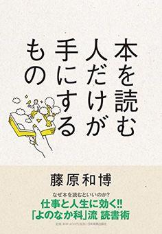 『本を読む人だけが手にするもの』(藤原和博/日本実業出版社) 読書習慣「ある人」と「ない人」の格差が深刻化2015
