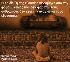 Greek Quotes, Movies, Movie Posters, Sage, Films, Salvia, Film Poster, Cinema, Movie