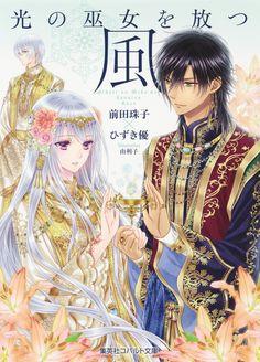 Manga Couple Name: Sikari no miko wo hanatsu Manga Anime, Manhwa Manga, Manga Art, Anime Guys, Manga Couple, Anime Love Couple, Cute Anime Couples, Manga Collection, Manga Books