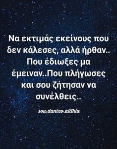 54 New Ideas Quotes Greek Life Words Speak Quotes, Truth Quotes, Smile Quotes, Quotes About God, Happy Quotes, Wisdom Quotes, Post Quotes, New Quotes, Lyric Quotes