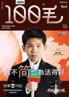 本週出刊的《100毛》果然衝著香港 TVB…