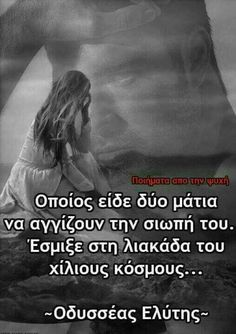 Οδυσσέας. ΕΛΎΤΗΣ Jokes Quotes, Me Quotes, Greek Quotes, Screenwriting, Poetry Quotes, Motivation Inspiration, Picture Quotes, Life Lessons, Wise Words