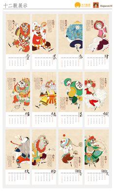T23Zl2XtFXXXXXXXXX_!!1706518759 Calendar Layout, Art Calendar, Calendar Design, New Year Illustration, Color Script, Drawing Journal, Creative Poster Design, Typography Layout, China Art