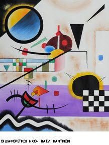 Πίνακας ζωγραφικής με σχηματα - Καντίνσκι