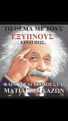 Γρίφος γιά λίγους! Favorite Quotes, Best Quotes, Funny Quotes, Cool Words, Wise Words, Wisdom Quotes, Life Quotes, Perfection Quotes, Greek Words