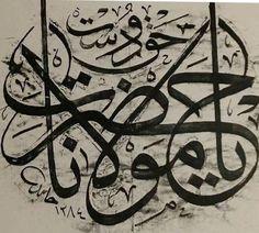 Arabic Calligraphy Art, Masters, Islamic, Logo, Artists, Master's Degree, Logos, Arabic Calligraphy, Environmental Print