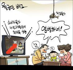 [새전북만평-정윤성]염병하네...