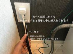 のん🥓さんはInstagramを利用しています:「・ ・ ・ こんちく\( ˆoˆ )/ワァ ・ ・ ・ #引渡し後にすぐやったこと ⑤ ・ ・ トイレの配線をスッキリさせました✨ ・ 配線隠してくださいなんて 打合せの時はまったく知らず・・・ 実際、構造上できないことも多いらしいですが 言ってみればよかったと後悔です😂 ・…」 Organization Hacks, Good Things, Cleaning, Simple, Tips, House, Bathroom, Interior, Instagram