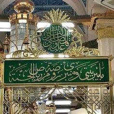 Photo Masjid Nabawi :A Walk into Masjid Nabawi :Photo Album.For more Hajj related articles,Visit Islam Hashtag. Al Masjid An Nabawi, Mecca Masjid, Allah Wallpaper, Islamic Wallpaper, Islam Beliefs, Islam Religion, Mecca Sharif, Arabesque, Beautiful Love Images
