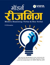 Useful for CSAT, State CSAT, IBPS / SBI / RRB's – PO & Clerk, LIC / NIC – ADO, AAO, Railway, SSC-Graduate Level, 10+2 Level, B.Ed., Army, Navy, Air Force, Police-SI, ASI, Constable, MBA & Other Competitive Exams.