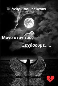 Greek Words, Greek Quotes, Heaven, Movie Posters, Life, Facebook, Greek Sayings, Sky, Heavens