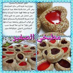 recettes sucrées   de مطبخي الصغير Tunisian Food, Arabian Food, Arabic Sweets, Diy Food, Food Hacks, Food Dishes, Food Art, Mousse, Biscuits