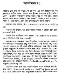 Spoken English with Bengali: গল্পে গল্পে ইংরেজি শেখা পাঠ-০২ English Word Book, English Speaking Book, English Learning Spoken, English Story, Learn English, English Dictionaries, Prepositions, Meant To Be, Coding