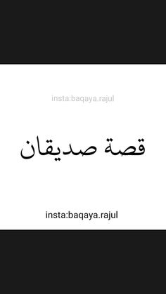 Wisdom Quotes, True Quotes, Quotes To Live By, Mood Quotes, Positive Quotes, Vie Motivation, Cute Relationship Texts, Learn English Words, Arabic Funny