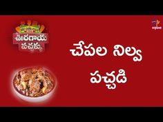 Chepala Nilva Pachadi   Ooragaya Pachhallu   27th April 2018   ETV Abhiruchi - YouTube Chicken Pickle, Latest Updates, Chutneys, Make It Yourself, Breakfast, Pickles, Henna, Youtube, Recipes