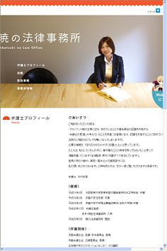 暁の法律事務所 様 (2013年5月制作) http://aurora-law.jp/ #Web_Design