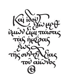 My greek calligraphy Καὶ ἰδοὺ ἐγὼ μεθ' ὑμῶν εἰμι πάσας τὰς ἡμέρας ἕως τῆς συντελείας τοῦ αἰῶνος  I am with you each and every day until the end of the age (Matthew 28:20)