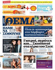 Κυριακάτικα Πρωτοσέλιδα 16-12-2012 http://www.preveza-info.gr/node.php?id=9659#
