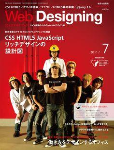 (via Web Designing 最新号、なんと表紙はユニコーン×AR三兄弟です!!! | ALTERNATIVE DESIGN)
