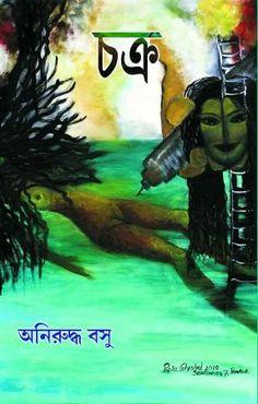 Chakra (Bengali) by Aniruddha Bose Kamsutra Book, Bangla Comics, 6 Chakra, Velamma Pdf, Download Free Movies Online, Free Pdf Books, Ebook Pdf, Book Worms, Books Online