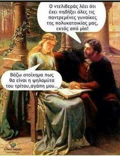 Funny Memes, Jokes, Funny Shit, Funny Stuff, Ancient Memes, Greek Memes, Beach Photography, Abs, Humor
