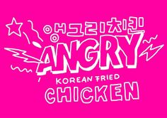 angry chicken makes fab spicy chicken wings. so, so angry :) sister of the korean kimchi princess!