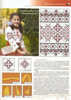 undefined Cross Stitch Charts, Cross Stitch Designs, Picnic Blanket, Outdoor Blanket, Russian Folk, Tapestry Crochet, Folk Costume, Cross Stitching, Pattern Design