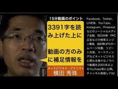 LINE@とは?って聞かれた方に答えたLINE@の魅力3391字 | ネットビジネス・アナリスト横田秀珠