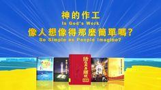 Is God's Work So Simple As People Imagine?