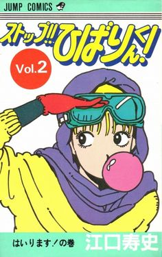 Feh Yes Vintage Manga Japanese Illustration, Manga Illustration, Character Illustration, Character Concept, Character Art, Character Design, Aesthetic Art, Aesthetic Anime, Manga Art
