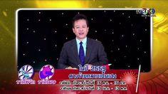 Liked on YouTube :ศก12ราศลาสด 4/4 3 มกราคม 2559 ยอนหลง Suek12Rasee HD youtu.be/fiGJWhYXpXE Via Tumblrhttp://ift.tt/1mrV3zV