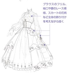 Drawing clothes reference character design new Ideas Dress Design Sketches, Fashion Design Drawings, Fashion Sketches, Drawing Fashion, Drawing Anime Clothes, Dress Drawing, Kleidung Design, Clothing Sketches, Anime Drawings Sketches