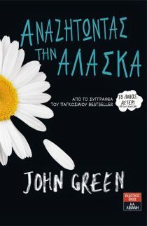 Read this book if you want to cry.because John Green write it for the pepople who can undestand the death the life and the sadness