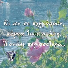 Greek Quotes, Picture Quotes, Picture Video, Positive Quotes, Health Tips, Inspirational Quotes, Positivity, Sayings, Gifs
