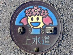 Tadotsu Kagawa, manhole cover 2 (香川県多度津町のマンホール2) | by MRSY