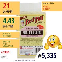 Bobs Red Mill #밀가루믹스