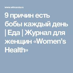 9 причин есть бобы каждый день | Еда | Журнал для женщин «Women's Health»