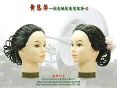Blogger-黃思恒數位化美髮資訊平台: 樹德科技大學-黃慧萍作品-以律動~不對稱平衡為例--三股扭轉編髮創意造型設計