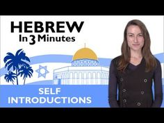 Learn Hebrew - How to Introduce Yourself in Hebrew - YouTube