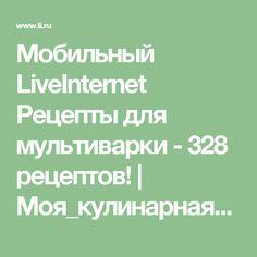 Мобильный LiveInternet Рецепты для мультиварки - 328 рецептов! | Моя_кулинарная_книга - Дневник Моя_кулинарная_книга |