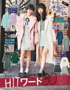 Seventeen magazine Japan
